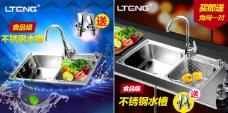 淘宝厨房水槽主图设计素材
