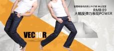 淘宝男士牛仔裤海报