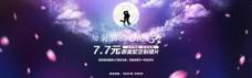 淘宝七夕节促销活动海报