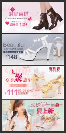 4款淘宝夏季女鞋店铺促销海报