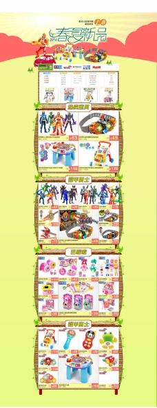 淘宝儿童玩具店装修模板