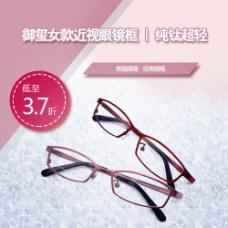 纯钛超轻经典镜框御玺眼镜直通车