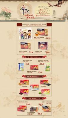 淘宝中秋节美食店首页模板