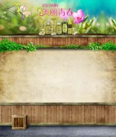 淘宝化妆品店铺背景图片