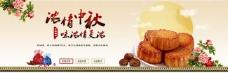 淘宝中秋月饼海报素材