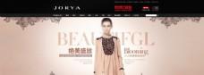 双十一女装店招PSD分层素材图片
