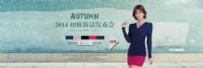 淘宝修身打底衫促销海报设计PSD素材