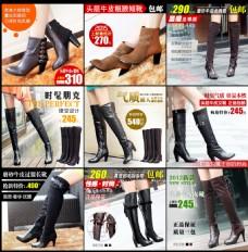 淘宝天猫电商时尚女鞋长靴短靴直通车主图