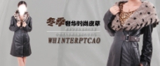 冬季奢华时尚皮草促销海报