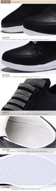 淘宝女鞋详情页设计细节排版