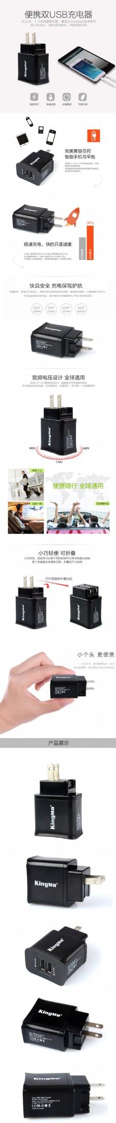 淘宝双口USB快速充电器 充电头详情