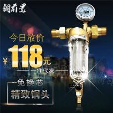净水器铜前置一件代发促销psd主图