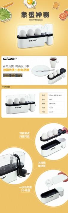 煮蛋器详情页设计