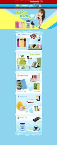 手机保护壳店铺海报