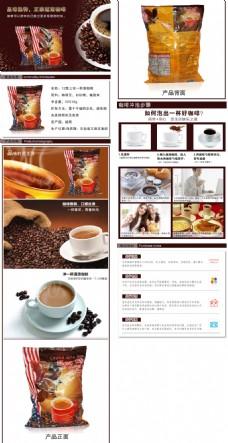 咖啡冲剂详情页