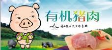 黑猪肉有机猪肉