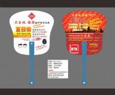 大台北国际婚纱摄影连锁店广告扇
