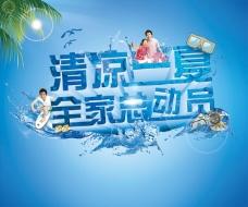 清凉一夏全家总动员促销海报PSD素材