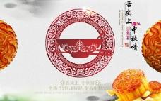 舌尖上中秋情月饼促销海报PSD素材