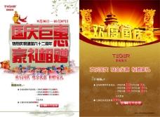 国庆节商场pop海报PSD素材