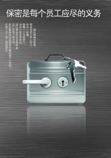 企业文化之保密海报设计psd素材