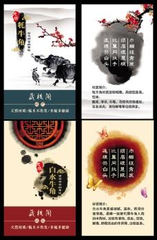 水墨中国风牛角梳广告psd素材