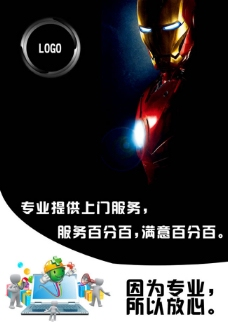 电脑维修钢铁侠系列宣传海报