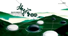 中国风企业文化海报PSD素材