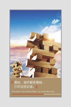 企业文化之基础宣传海报psd素材