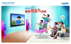 创维酷开tv液晶电视广告psd素材