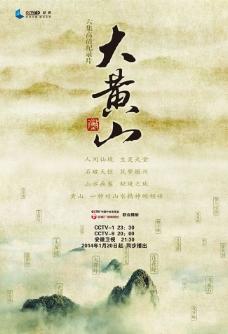 中国风大黄山纪录片海报PSD素材