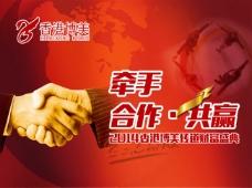 香港博美合作共赢企业文化海报
