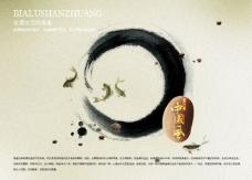 水墨中国风传统图片PSD分层素材