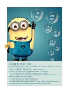 经理的品质企业文化海报psd素材