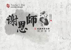 水墨中国风教师节谢师恩图片