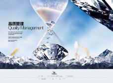 品质管理企业文化海报psd素材