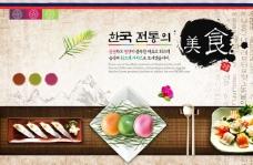 韩国古典美食图片psd分层素材