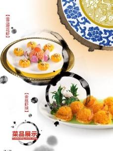 餐厅精品菜品展示图片psd素材