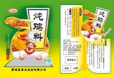 炖鸡料食品调料包装袋PSD素材