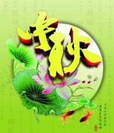 中秋节水墨海报设计psd素材