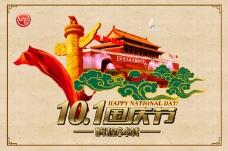 庆祝10.1国庆节海报PSD素材