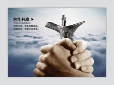 合作共赢企业文化海报psd素材