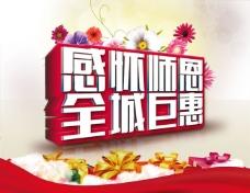 感怀师恩全城巨惠教师节促销海报