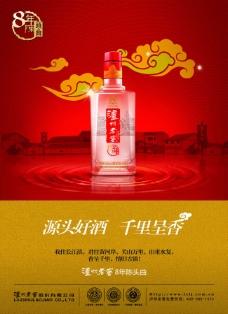 泸州老窖8年陈头曲广告psd素材