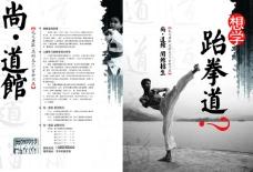 水墨中国风跆拳道馆宣传单PSD素材