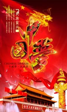 中國夢海報PSD圖片