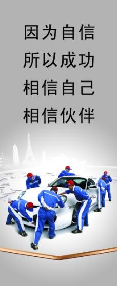 汽车4S店标语展板设计