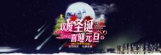 淘宝设计全屏海报欢度圣诞喜迎元旦