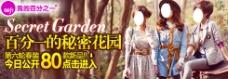 海报秘密花园女装外套冬季时尚青春