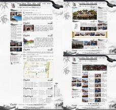 水墨城市宣传网站模板psd素材